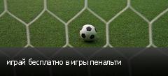 играй бесплатно в игры пенальти
