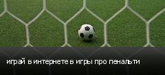 играй в интернете в игры про пенальти
