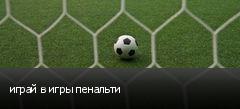 играй в игры пенальти