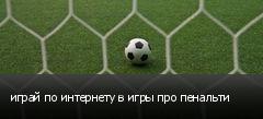 играй по интернету в игры про пенальти