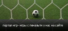 портал игр- игры с пенальти у нас на сайте