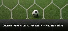 бесплатные игры с пенальти у нас на сайте