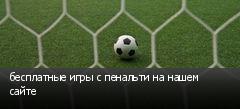 бесплатные игры с пенальти на нашем сайте
