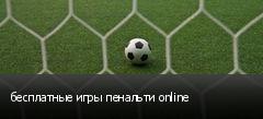 бесплатные игры пенальти online