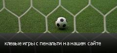 клевые игры с пенальти на нашем сайте