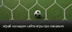 играй на нашем сайте игры про пенальти