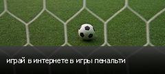играй в интернете в игры пенальти