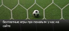 бесплатные игры про пенальти у нас на сайте