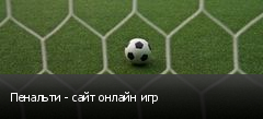 Пенальти - сайт онлайн игр