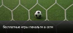 бесплатные игры пенальти в сети