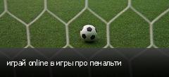 играй online в игры про пенальти