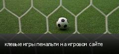 клевые игры пенальти на игровом сайте
