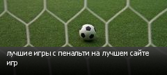 лучшие игры с пенальти на лучшем сайте игр