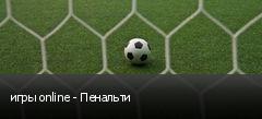 игры online - Пенальти