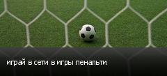 играй в сети в игры пенальти