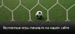 бесплатные игры пенальти на нашем сайте
