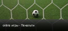 online игры - Пенальти