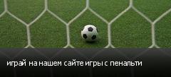 играй на нашем сайте игры с пенальти