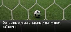 бесплатные игры с пенальти на лучшем сайте игр
