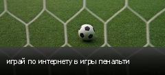 играй по интернету в игры пенальти