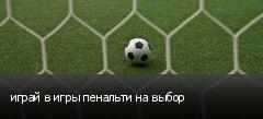 играй в игры пенальти на выбор