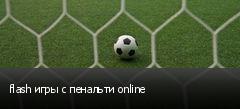 flash игры с пенальти online