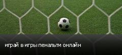 играй в игры пенальти онлайн