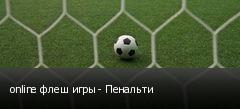 online флеш игры - Пенальти