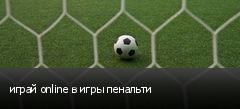 играй online в игры пенальти