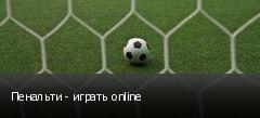 Пенальти - играть online