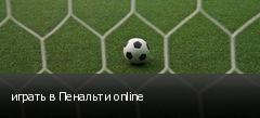 играть в Пенальти online
