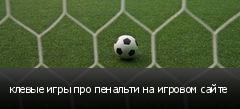 клевые игры про пенальти на игровом сайте