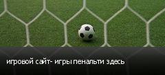 игровой сайт- игры пенальти здесь