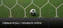 клевые игры с пенальти online