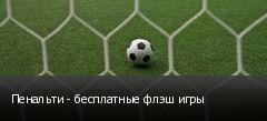 Пенальти - бесплатные флэш игры