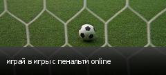 играй в игры с пенальти online
