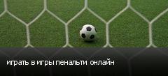 играть в игры пенальти онлайн