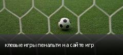 клевые игры пенальти на сайте игр