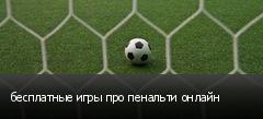 бесплатные игры про пенальти онлайн