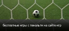 бесплатные игры с пенальти на сайте игр