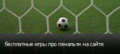 бесплатные игры про пенальти на сайте