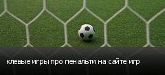 клевые игры про пенальти на сайте игр