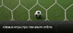 клевые игры про пенальти online