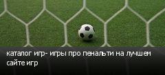 каталог игр- игры про пенальти на лучшем сайте игр