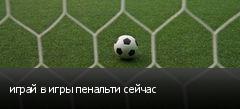 играй в игры пенальти сейчас