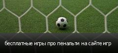 бесплатные игры про пенальти на сайте игр