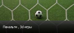 Пенальти , 3d игры