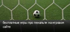 бесплатные игры про пенальти на игровом сайте