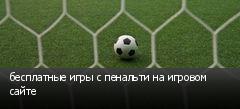бесплатные игры с пенальти на игровом сайте