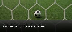 лучшие игры пенальти online
